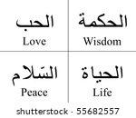 Crazy Tattoo Drawings: Arabic Tattoo Translation
