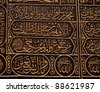 Arabic script on the black cover of the